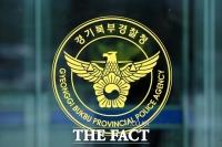 '경찰사칭' MBC 기자 및 영상PD, 기소의견 검찰 송치