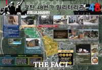 파주시, 광탄에 '이등병 마을'이어 '밀리터리존 48' 조성