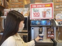 이마트24, 이프레쏘 데이 성과…매출 2배 '껑충'