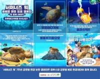컴투스, 멸종 위기 해양 동물 보호…기부금 5000만원 전달