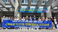 전북여성 '1만1111명' 이재명 후보 지지 선언