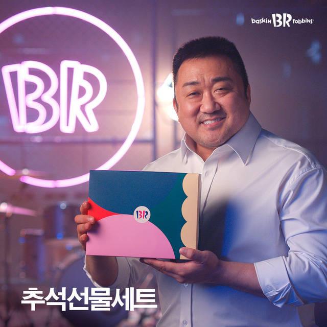 배스킨라빈스, 마동석과 함께한 선물세트 광고 공개