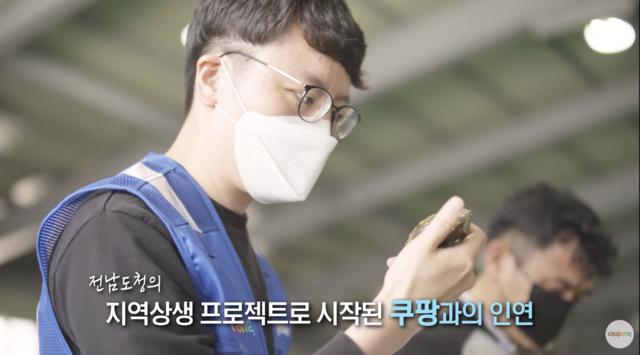 쿠팡, '로켓프레시 산지 직송 서비스' 영상 공개