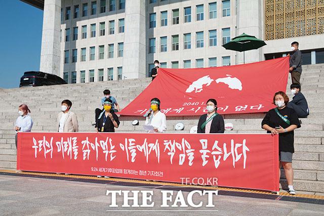 24일 국회 앞에서 9.24 세계기후파업에 함께하는 청년 기자회견이 진행되고 있다. /정의당 제공