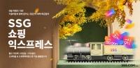 SSG닷컴, 400억 원 규모 '쇼핑 익스프레스' 행사 연다