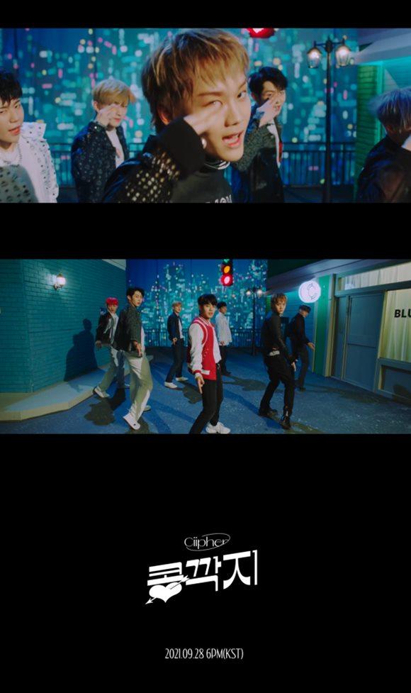 보이그룹 싸이퍼(Ciipher)가 두 번째 미니앨범 BLIND(블라인드) 타이틀곡 콩깍지 뮤직비디오 2차 티저 영상을 공개했다. /레인컴퍼니 제공