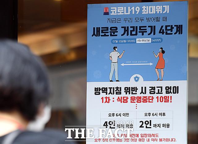 서울 주간 확진자 800명 넘어서…감염경로 미상 42.8%