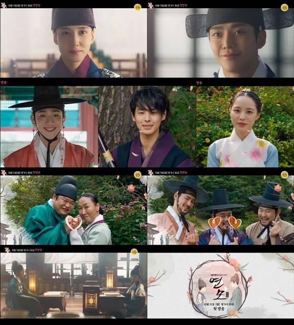 KBS2 새 월화드라마 연모 배우들이 시청자들께 연모합니다고 본방사수를 독려했다. /티저 영상 캡처