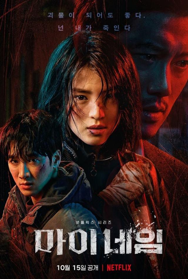 배우 한소희 박희순 안보현 주연의 넷플릭스 새 오리지널 시리즈 마이 네임의 앙상블 포스터가 공개됐다. /넷플릭스 제공