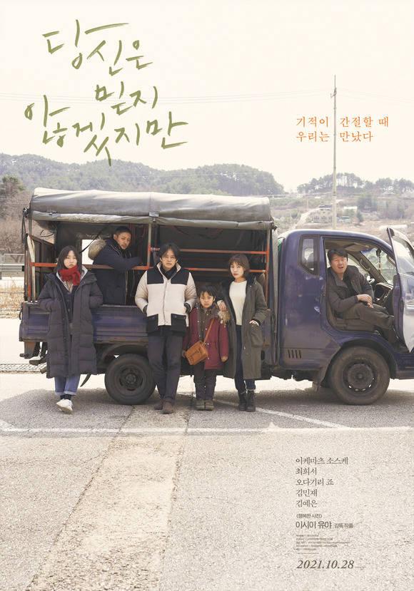 이시이 유야 감독의 한국 올로케이션 영화 당신은 믿지 않겠지만이 내달 28일 국내 극장에서 개봉한다. /디오시네마 제공