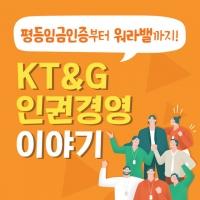 [카드뉴스] KT&G의 ESG경영, 핵심은 '사람'입니다