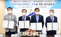 안산시, '뿌리기술사관학교' 운영 업무협약
