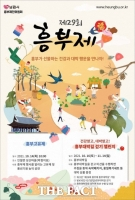 남원시, '제29회 흥부제' 올해도 축소 개최