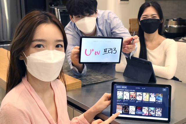 LG유플러스, 홈 이동형 IPTV 'U+tv 프리3' 출시