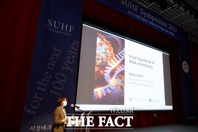서경배과학재단, 신진 과학자 연구성과 공개