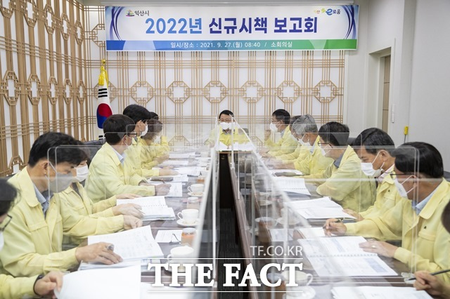 27일 익산시가 '2022년도 신규시책 보고회'와 '2023년도 국가예산 신규사업 발굴 보고회'를 시장과 부시장 주재로 간부 공무원 40여명이 참석한 가운데 개최했다. /익산시 제공