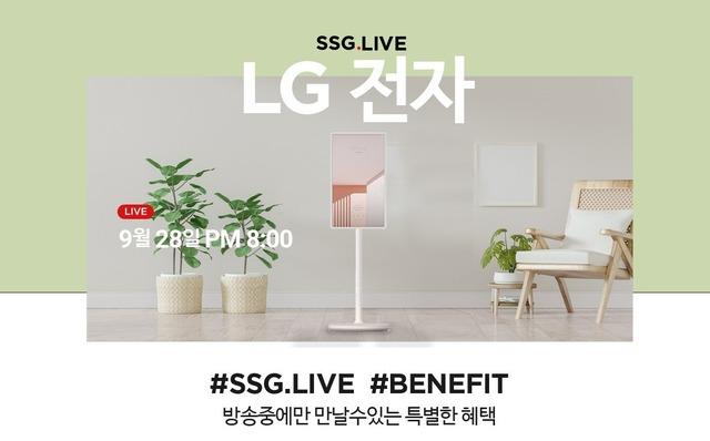 SSG닷컴은 28일 오후 8시 쓱라이브를 통해 LG전자 인기 가전 20여 종을 판매한다고 밝혔다. /SSG닷컴 제공