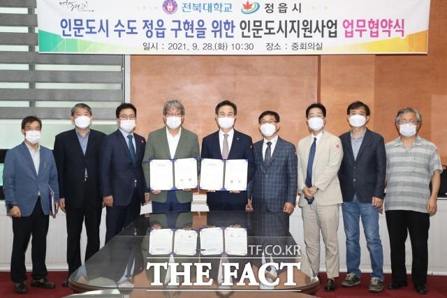 정읍시·전북대학교, '성공적인 인문 도시 추진' 업무협약 체결
