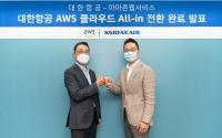 대한항공, IT 시스템 AWS 클라우드 전환 완료…
