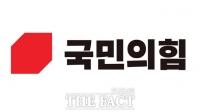 국힘 인천시당
