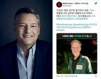 넷플릭스 CEO