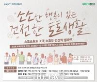 스포츠토토 소액∙소조합 건전화 캠페인 '소소한 행복~' 마감 임박