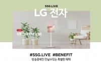 SSG닷컴, 쓱라이브로 'LG스탠바이미' 100대 한정 판매