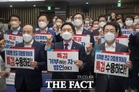 김기현, '특검 거부하면 범인'…