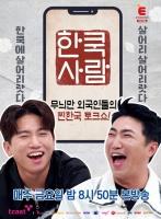 '한쿡사람' 김태희 작가