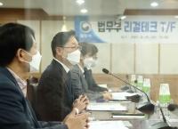 법무부, '리걸테크 TF' 발족…