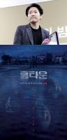 '성추행 가해' 조현훈, 필명으로 복귀…'홈타운' 측