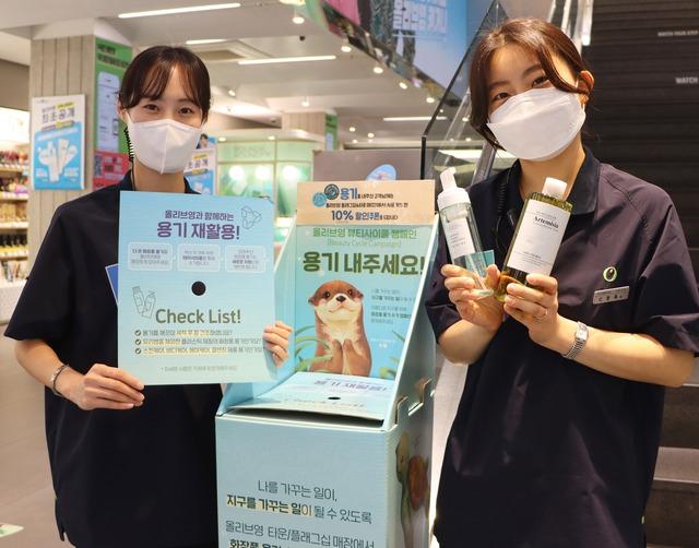 CJ올리브영, 공병 재활용 '뷰티사이클 캠페인' 전개