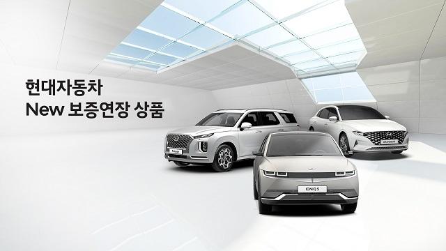 [AD] 현대차, '뉴 보증연장 상품' 출시