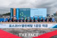 포스코그룹, 율촌산단에 이차전지 리사이클링 공장 착공