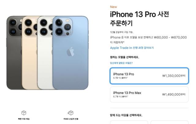 '혁신 없다' 혹평 무색…'아이폰13' 사전예약 온라인서 '완판행..