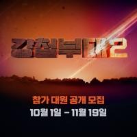 '강철부대' 시즌2 제작…11월까지 참가 대원 공개 모집