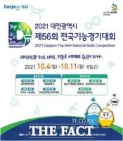대전시, 제56회전국기능경기대회' 개최