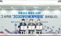 부·울·경 경제계, 2030부산세계박람회 유치 '공동선언'