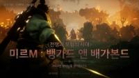 위메이드, 신작 '미르M' 티저 공개…내년 1분기 정식 서비스