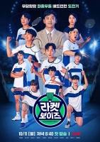 이용대→이찬원·윤두준 '라켓보이즈', 완전체 포스터 공개
