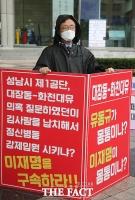 최재형, '적반하장' 이재명 사퇴 촉구 피켓 시위 [TF사진관]