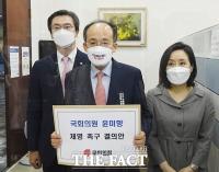 '위안부 후원금으로 갈비 사먹은 윤미향' 국민의힘, '제명 촉구' [TF사진관]