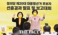 정의당 대선 경선, 12일 결선...심상정-이정미 맞대결 [TF사진관]