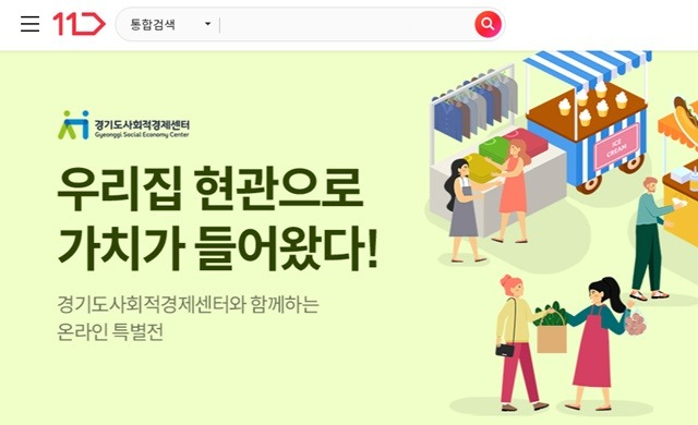 11번가, 경기도 사회경제적센터와 '가치 상품' 선보인다