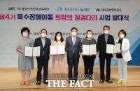 광양시어린이보육재단, '특수 장애아동 징검다리 사업' 발대식