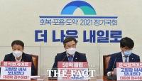 윤호중, 50억 클럽...박근혜 호위 검사들의 '희대 개발농단' [TF사진관]