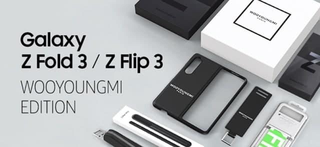 쿠팡, '갤럭시Z3 시리즈 우영미 에디션' 단독 사전예약