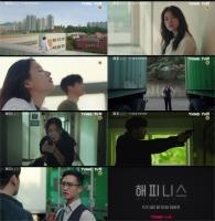 한효주·박형식·조우진 '해피니스', 공포+스릴 담은 1차 티저 공개