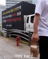 '뿔난' 스타벅스 직원들, 22년 만 첫 단체행동 [포토]