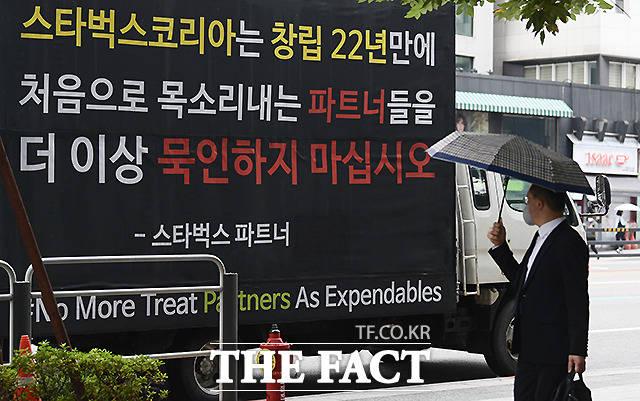 '트럭시위' 스타벅스 직원들, 민주노총에 '필요없다' 선긋기